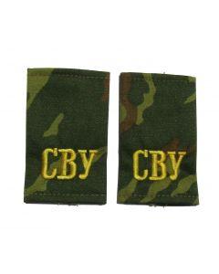 "VSR15.Russian VSR camouflage shoulder slides with ""CBY""Souvorov's military  school."